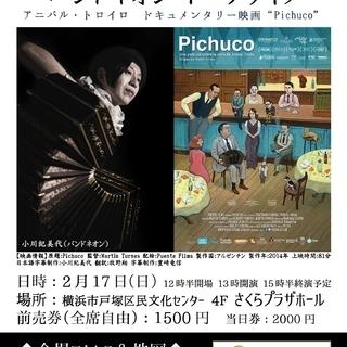 タンゴ映画「Pichuco」上映会&バンドネオン・トークライブ@戸塚