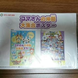 A0716/コマさんの仲間大集合ポスター/セブンイレブン限定/非売品
