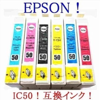 EPSONプリンター 相互インク