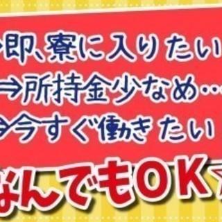 【カンタン×月収30万以上可!】住みこみでカンタン軽作業!?今日...