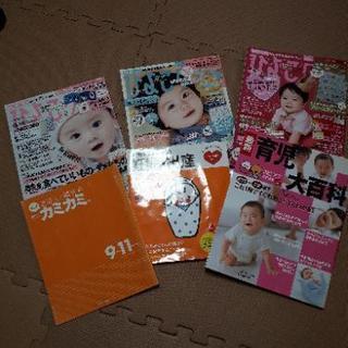育児系雑誌♡ 最終値下げしました!
