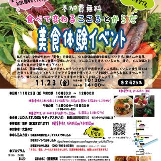 女性・ママのための美食イベント