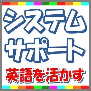 【時給1100円~】大手グループ会社内のシステムサポート業…