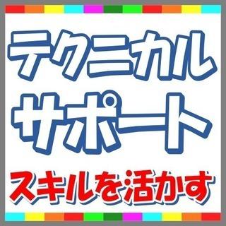 【時給1,200円~】製品のテクニカルサポート業務☆研修有り