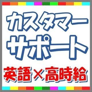 【英語】通販サイトのカスタマーサポート【短期】
