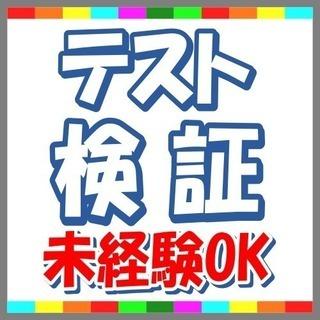 【短期】テスト検証業務【初心者でも大歓迎!!】
