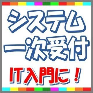 【時給1,050円~】システム異常に対する一時受付業務