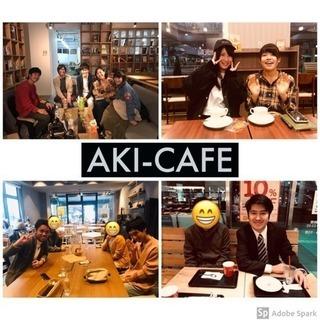 11/20(火)19時〜 【誰でも交流Cafe会】開催!!