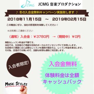 ☆JCMG School 遂に北海道上陸☆