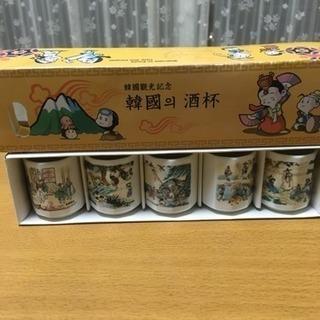 新品★未使用★韓国の酒杯5個セット