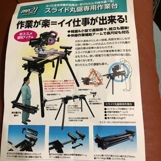 スライド丸鋸専用作業台