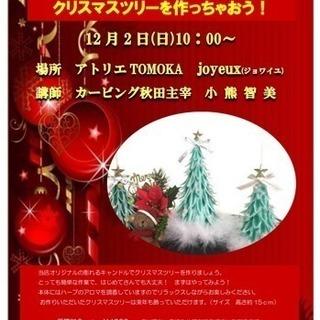 キャンドルカービングでクリスマスツリーを作っちゃおう!