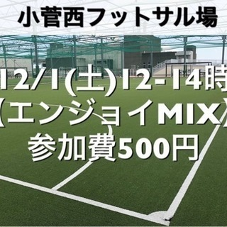 【エンジョイMIX】小菅西 屋外人工芝 12/1(土)12:00-...