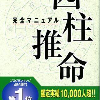 浅野太志著 四柱推命完全マニュアルの本を売ります