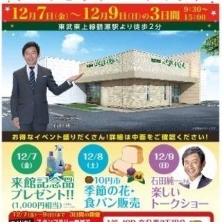 ≪富士見市内のお客様必見≫鶴瀬駅前メモリードホールオープンイベント...
