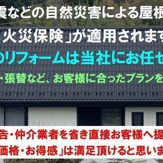 神奈川 県央 屋根 リフォーム工事 葺き替え 補修 台風被害