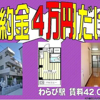 当社限定特別プラン!!なんと4万円(家賃+火災保険+緊急サポート)...