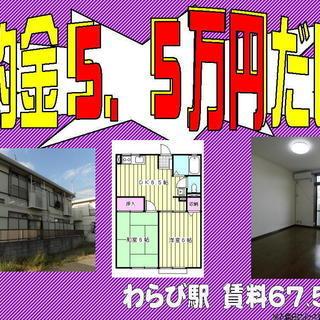 当社限定特別プラン!!なんと5.5万円(家賃+火災保険+緊急サポー...