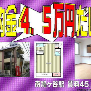 当社限定特別プラン!!なんと4.5万円(家賃+火災保険+緊急サポー...