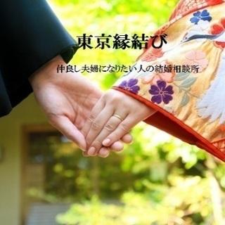 結婚相談「東京縁結び」
