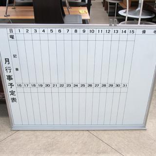 宮の沢店 オフィス家具 壁掛けタイプ ホワイトボード 月行事予定表...