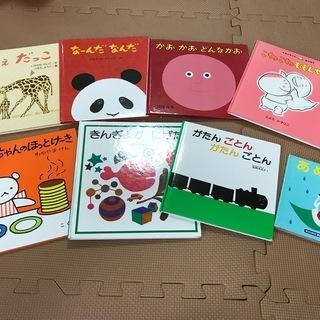 【だるまさんシリーズ、こぐま社、童心社、五味太郎】 絵本セット ...