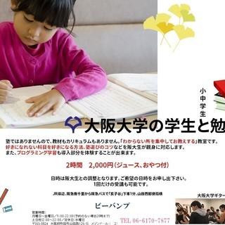 大阪大学の学生と勉強会