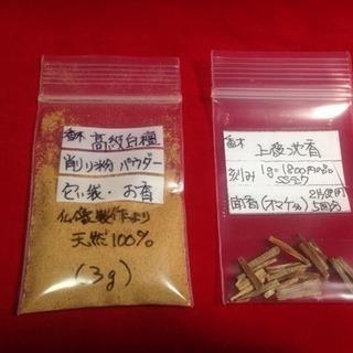 お試し価格 お香 匂い袋 聞香 高級白檀粉パウダー 仏像製作より ...
