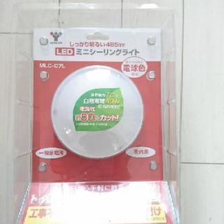 LED ミニシーリング 【新品】