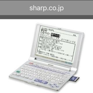 SHARP シャープの電子辞書 PW-A8000