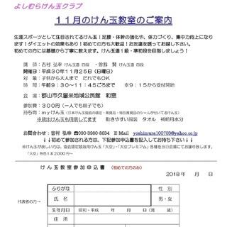 けん玉教室(郡山・11月)