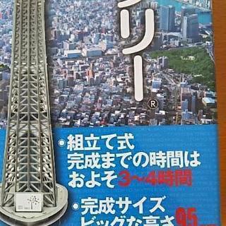 新品 95㎝ 東京スカイツリー 3Dモデル