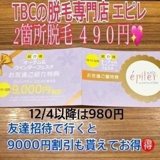 TBC エピレ 脱毛 9000円割引の招待券 プレゼント 割引チケ...
