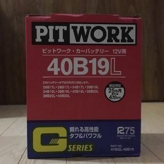 カーバッテリー40B19L未使用
