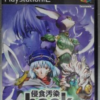 PS2 .hack// 侵食汚染 Vol.3 (.hack// L...