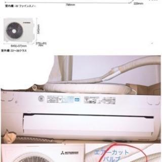 【美品】2017年式 三菱エアコン  SRK28TV-W