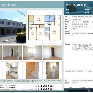 築浅3LDKテラスハウスがお家賃76000円╰(*´︶`*)╯♡ ...