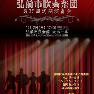 弘前市吹奏楽団 第35回定期演奏会