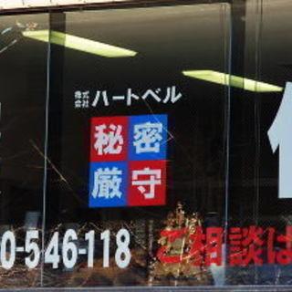 大阪で探偵に浮気調査を依頼するなら、ハートベル調査事務所へ