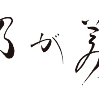 """テレビや雑誌で話題の """"高級生食パン専門店「乃が美」""""の""""総務(..."""