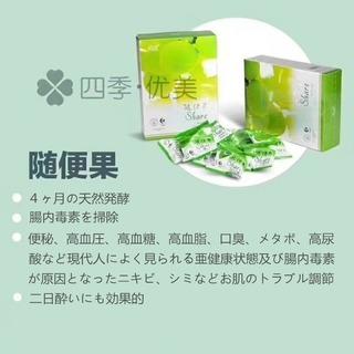 天然発酵梅【随便果】