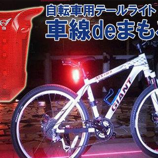 ★自転車用テールライト 車線deまもる君(BYRZ-KUN)★