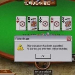 ポーカーしたい人