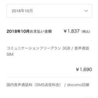 今、携帯代を月7000円以上支払っている方へ