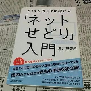 ネットせどり入門 浅井輝智朗 送料は180円です。