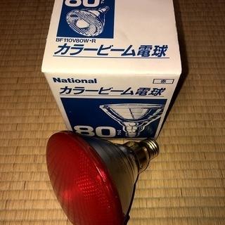 カラービーム電球(赤色)