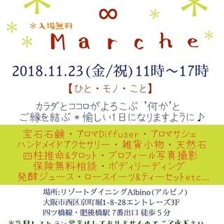 11/23イベントします!! **むすび∞Marche**