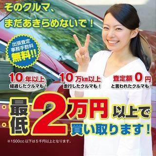★査定0円と言われた車でも、必ず最低2万円以上で買取ます!★(1...