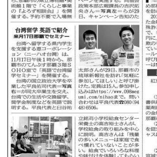 台湾大学への留学相談会(無料)