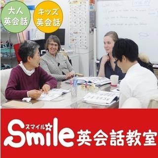 Smile英会話教室